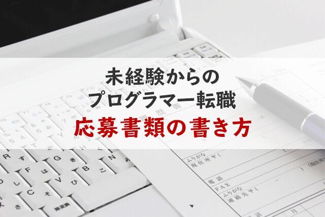 未経験からのプログラマー転職【自己PR・志望動機の書き方】