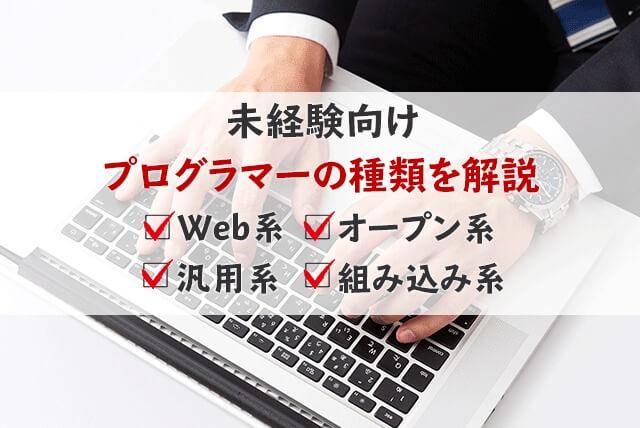 未経験者向け:プログラマーの種類を分かりやすく解説(Web系・汎用系・オープン系・組み込み系 など)