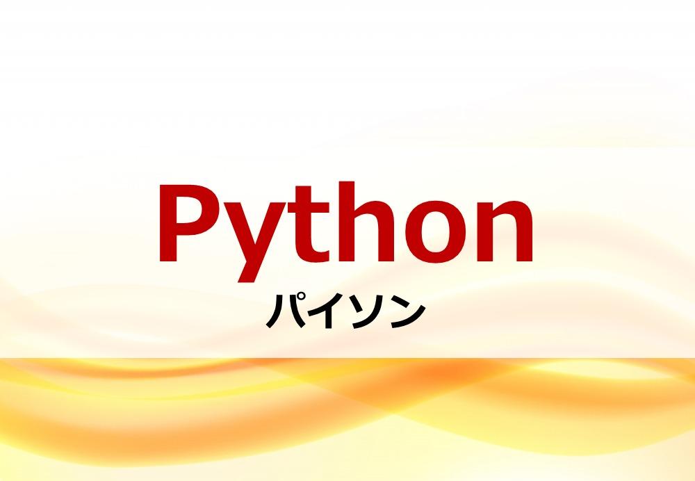 Pythonが学べるオンラインスクール