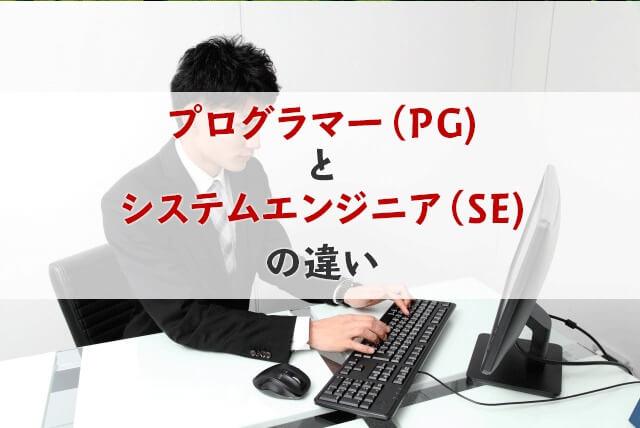 プログラマー(PG)とシステムエンジニア(SE)の違い