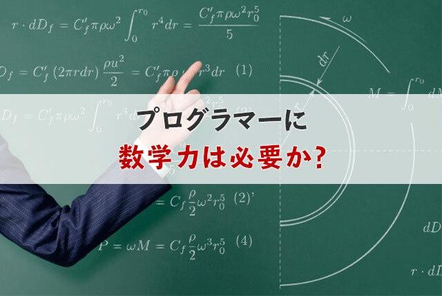 プログラマーに数学力が必要か