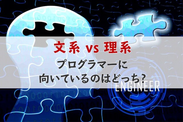 文系と理系、未経験者がプログラマーになるにはどっちが向いている?