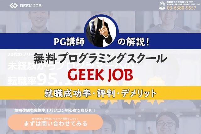無料プログラミングスクール「GEEK JOB」をPG転職のプロが解説【評判付き】