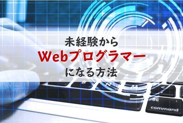 未経験からWebプログラマーになる方法
