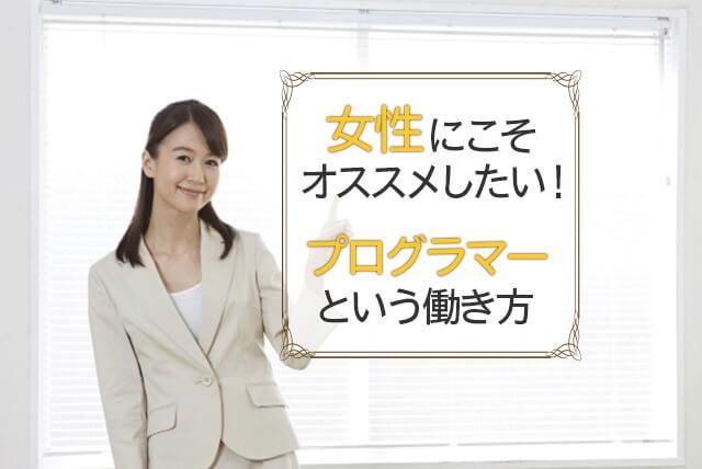 女性にこそオススメしたい!プログラマーという職業【年収公開!】
