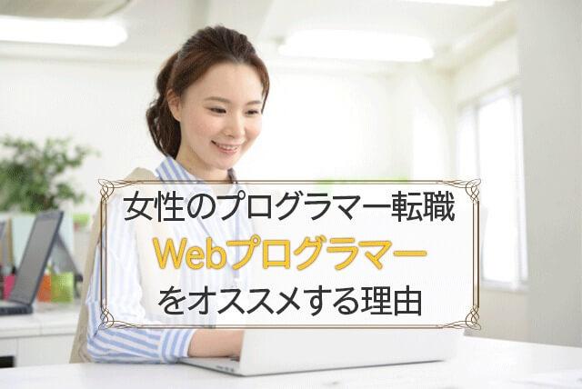 プログラマー未経験の女性に、Webプログラマーを進める理由【現役女性プログラマー解説】