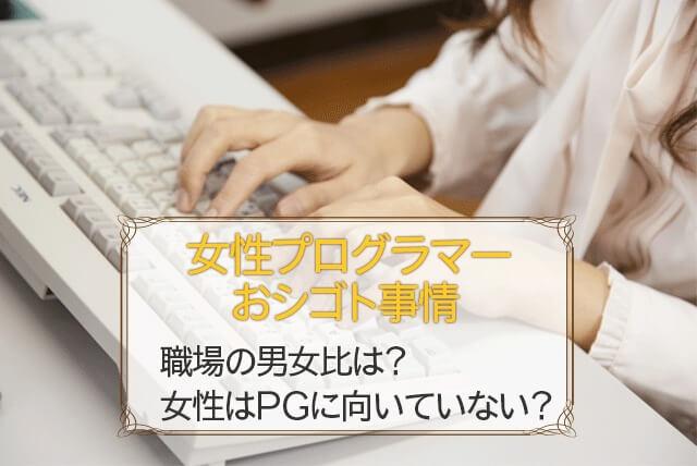 女性プログラマーの仕事事情【現役女性プログラマーが解説!】