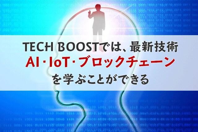 AI・IoT・ブロックチェーンが学べる