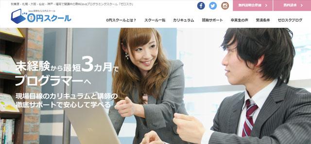 0円スクール(ゼロスク)プログラミングスクール紹介