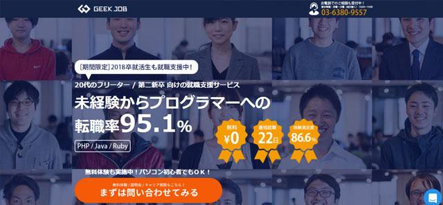 GEEKJOBプログラミングスクール紹介