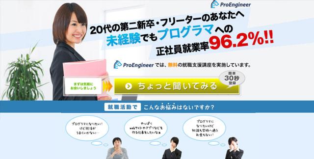Proengineerプログラミングスクール紹介