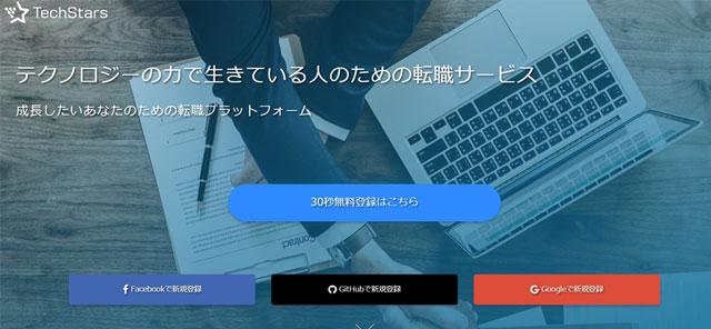 TechStarsの転職サービス紹介