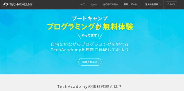 TechAcadmy無料体験講座の紹介